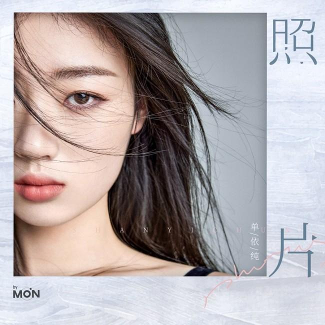 单依纯生日单曲《照片》正式上线 诚挚吟唱19岁日记