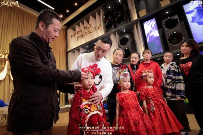 《衣尚中国》本周六晚萌装驾到 穿梭古今展现童真之美