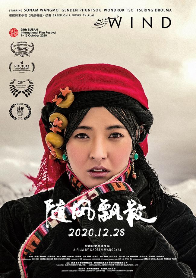 《随风飘散》今日上映 展现藏族女性逆风生长与自我救赎