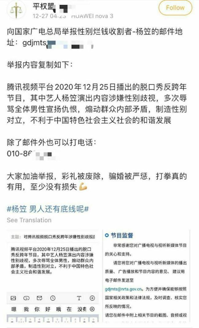 姚晨为杨笠发声 后者遭举报涉嫌性别歧视