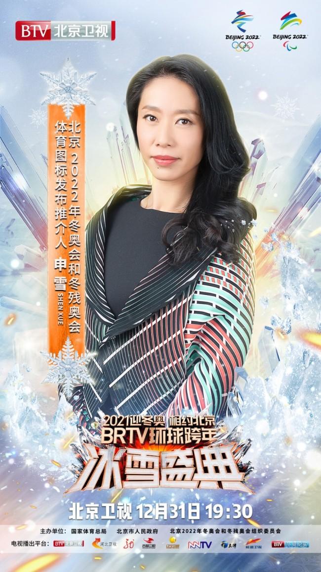 北京卫视跨年盛典蓄势待发 成龙李宇春欧阳娜娜重磅加盟