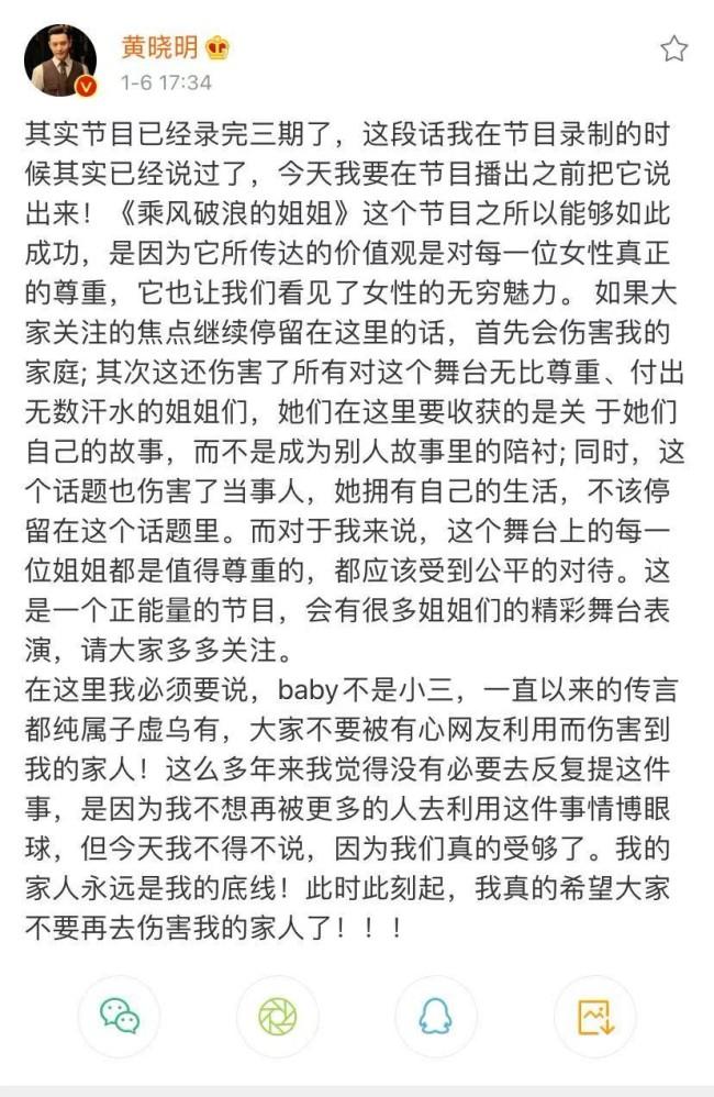 黄晓明时隔五年再度澄清:不要再伤害我的家人