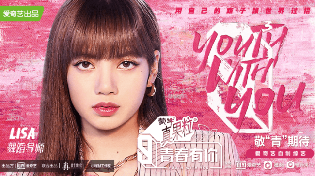 """《青春有你3》导师官宣""""出圈""""引热议 网友直言""""期待值爆表"""