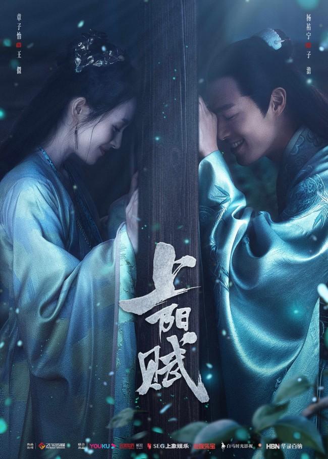 章子怡周一围《上阳赋》热播 精良质感引发追剧热潮