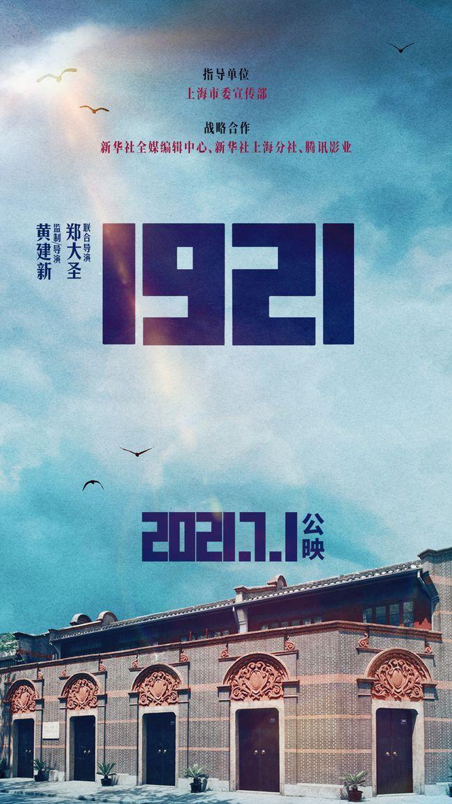 新华社与腾讯影业战略合作电影《1921》黄建新透露将以全新故事再现当年黄金年代