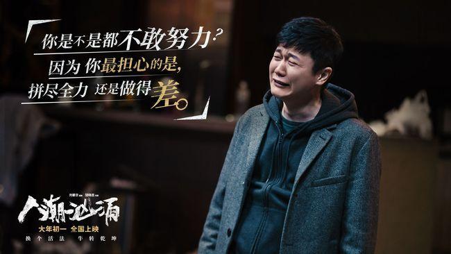 《人潮汹涌》肖央从小人物翻身做主角 和刘德华拼演技被扇耳光