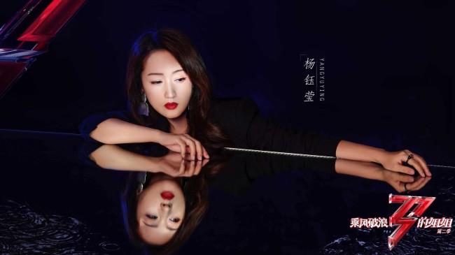 杨钰莹官宣参加《乘风破浪的姐姐2》突破甜歌标签开启蜕变之旅