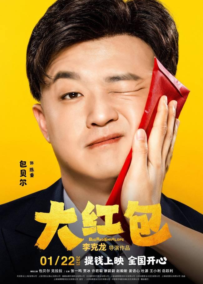 《大红包》笑钱原版海报福伯贾冰正题目场面成为话题