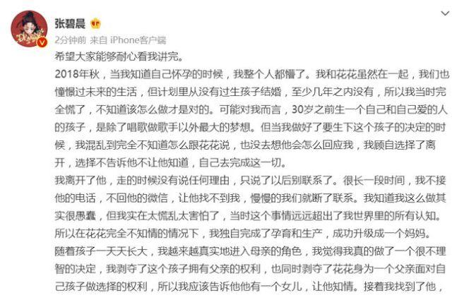 实锤了!华晨宇和张碧晨发文承认已结婚生子