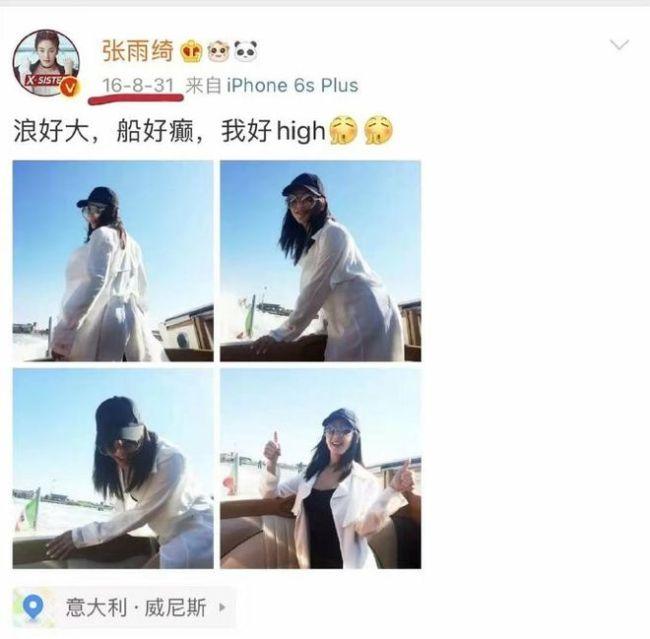 疑似张雨绮代孕合同曝光 辟谣声明引人猜疑