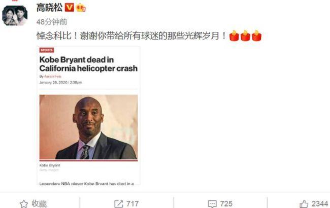 噩耗!科比因坠机去世 汪峰陈赫等明星痛悼