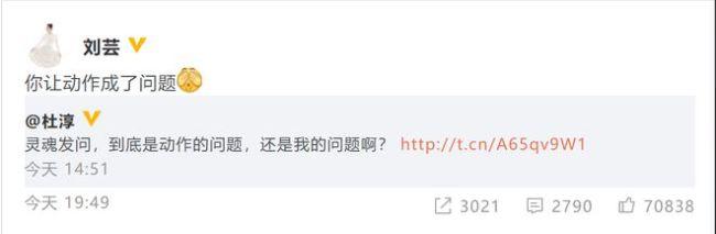 刘芸搞笑评价杜淳顶胯:你让动作成了问题
