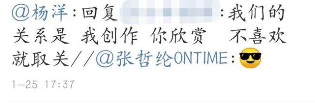 杨洋力挺化妆师 连发动态怼粉丝:不喜欢就取关