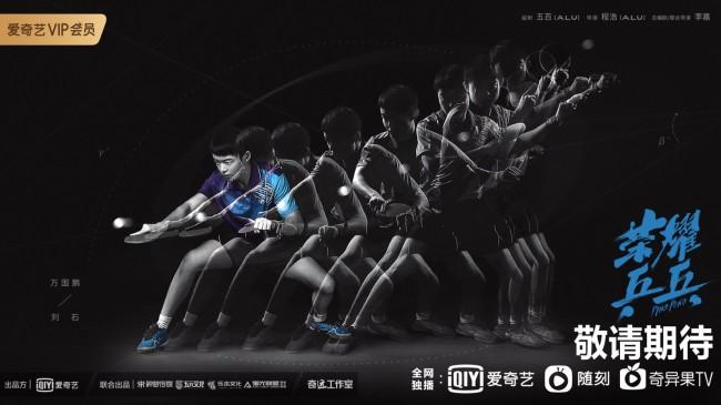 """《荣耀乒乓》曝""""百练成钢""""预告 白敬亭许魏洲演绎钢铁式青春"""