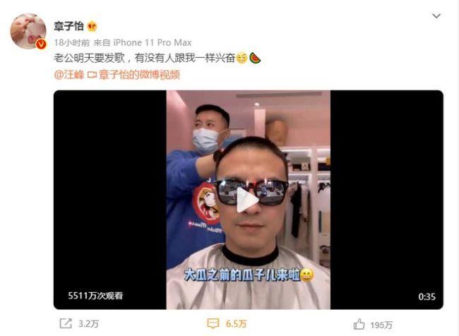 """章子怡等的""""瓜""""来了?汪峰与张艺兴GAI合作新歌"""