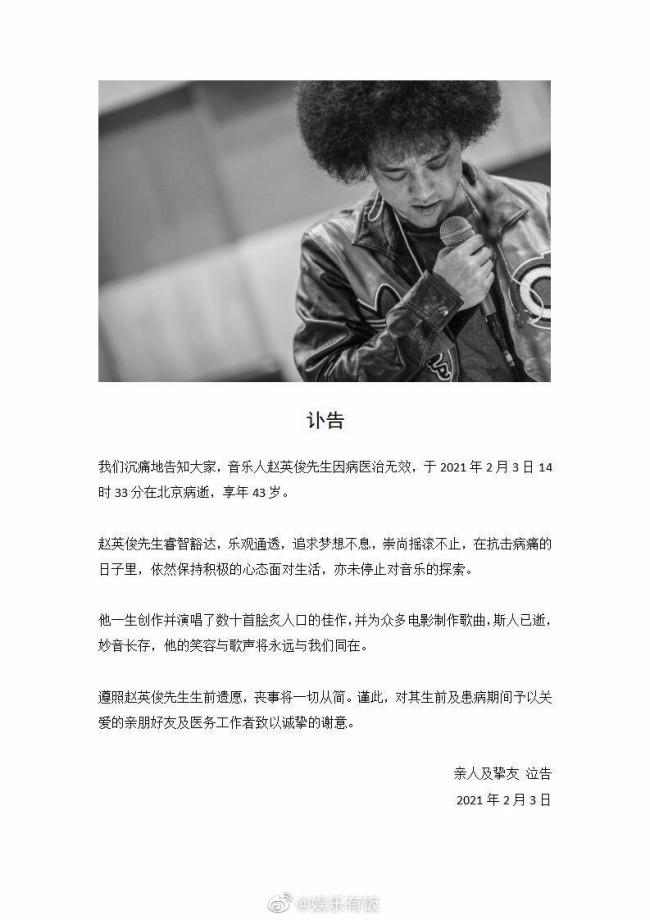 知名歌手43岁赵英俊因病去世 好友大鹏发文悼念