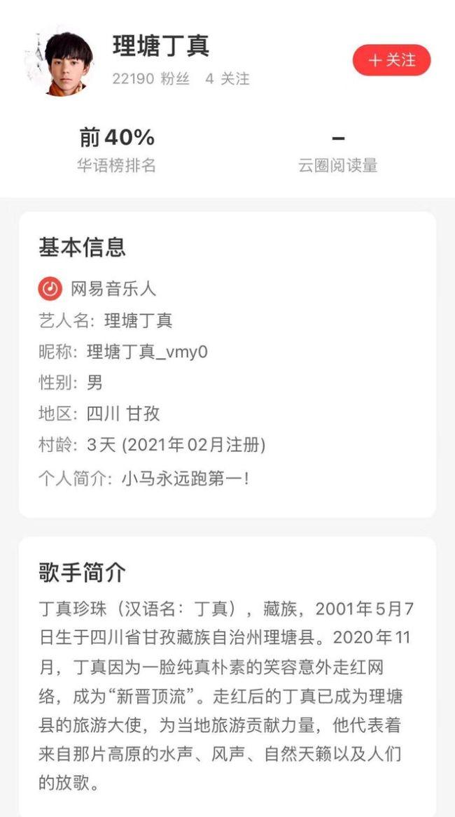 丁真发布新歌《1376心想事成》 用藏语献礼新年