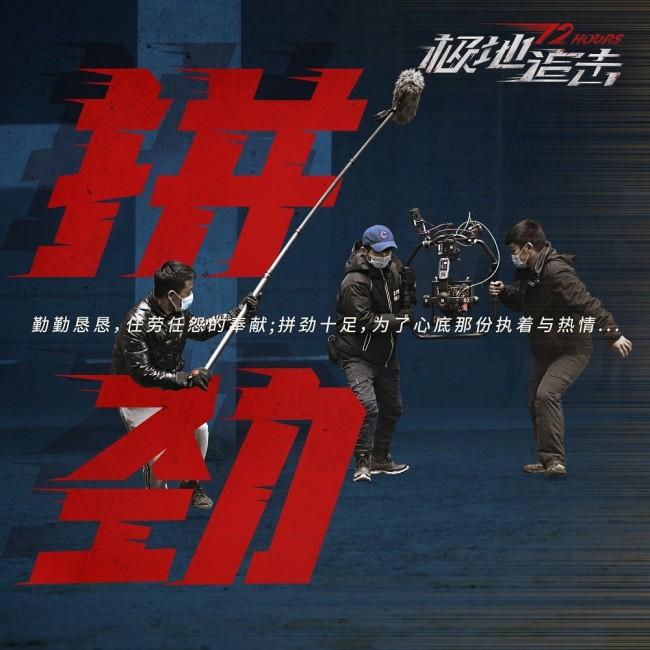 """高概念动作电影《极地追击》杀青 幕后""""拼""""杀揭晓序章"""