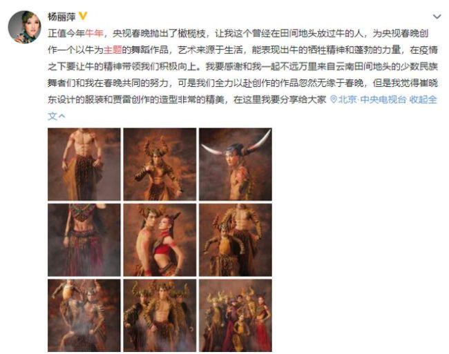 备受期待!杨丽萍作品将上云南春晚 晚会将在大年初一播出