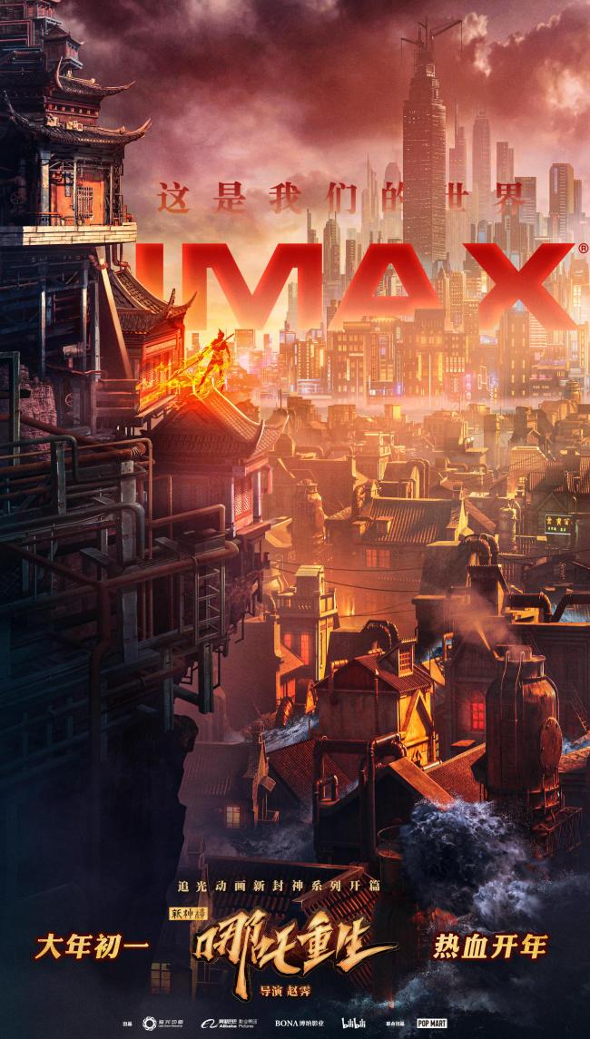 《新神榜:哪吒重生》IMAX视效海报