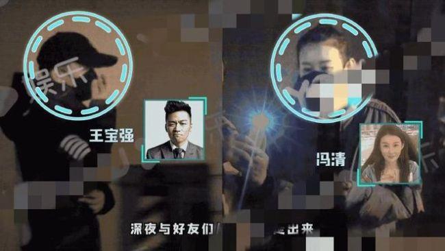 王宝强深夜带女友冯清与好友聚会 女友担任司机