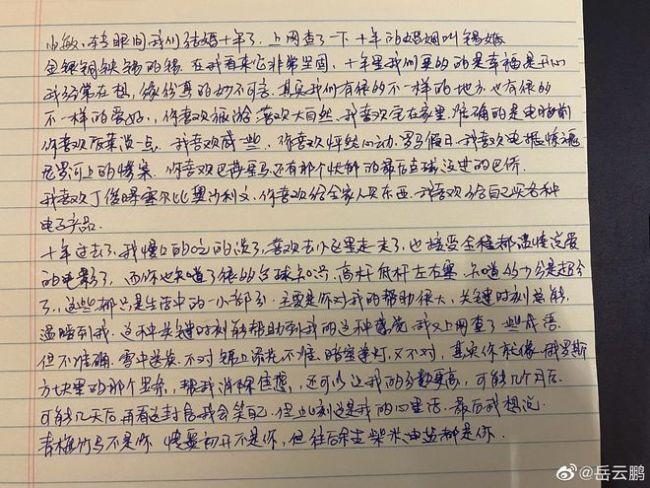 岳云鹏发文庆祝与老婆结婚10周年 并晒出一篇手写信表白老婆