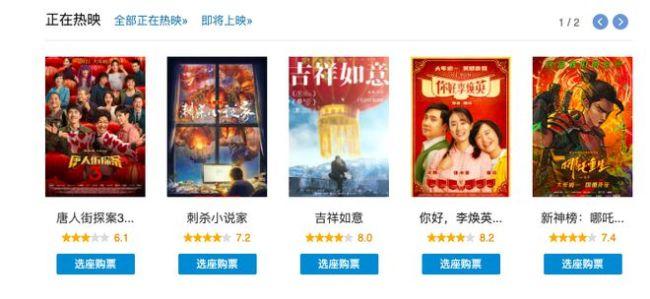 春节档电影评分曝光!贾玲沈腾新片力压《唐探3》