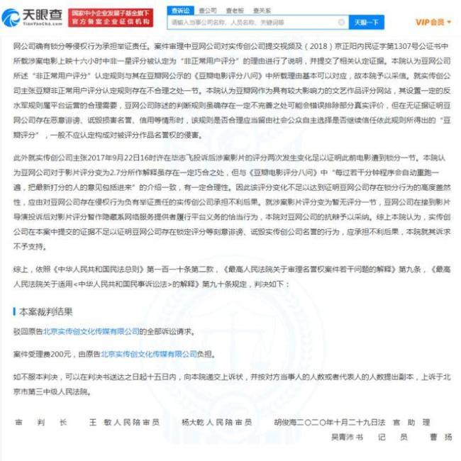 毕志飞因《逐梦演艺圈》差评起诉豆瓣 被判驳回