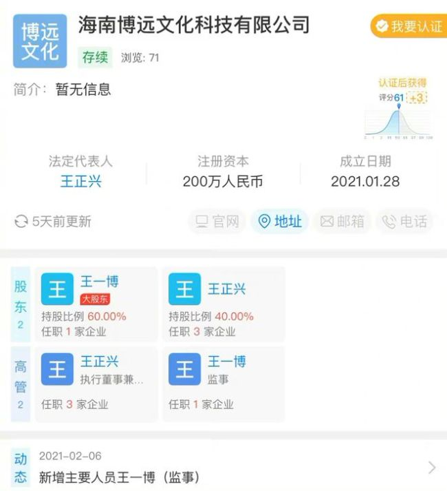 当老板了!王一博成立公司 持股占比60%
