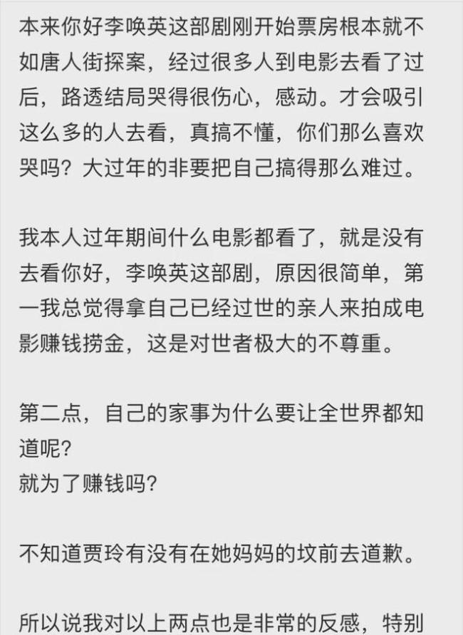 电影火了 有网友吐槽贾玲:靠亡母捞金该下跪道歉