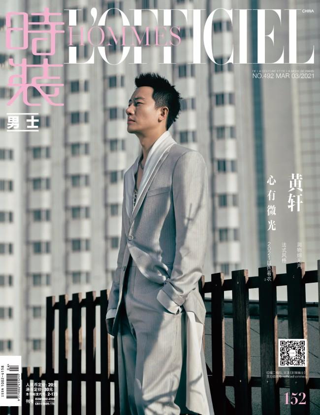 黄轩《时装男士》三月刊杂志封面 多变造型演绎反差魅力
