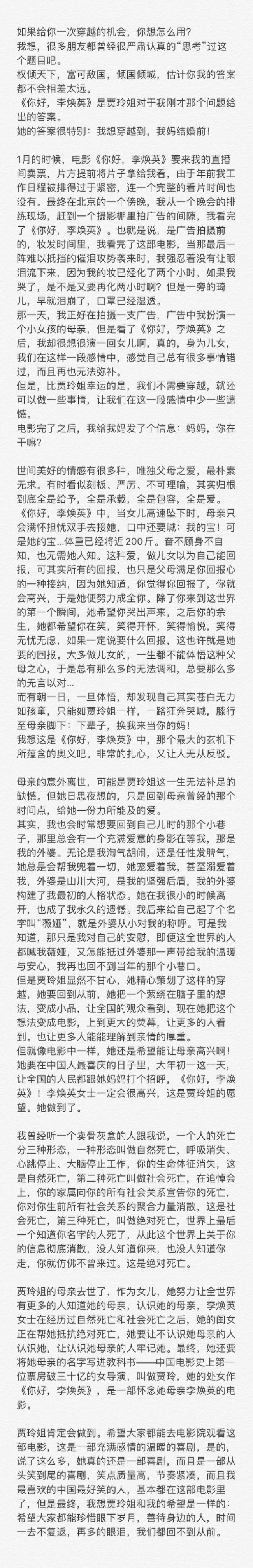 薇娅写长文谈《你好,李焕英》:生女当如贾玲姐