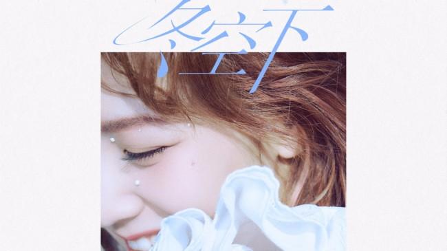 赖美云首专新歌《冬空下》上线 无惧寒冷坚定前行