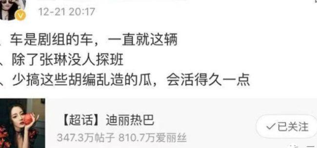 又撒糖!网曝热巴黄景瑜将于北京卫视春晚同台