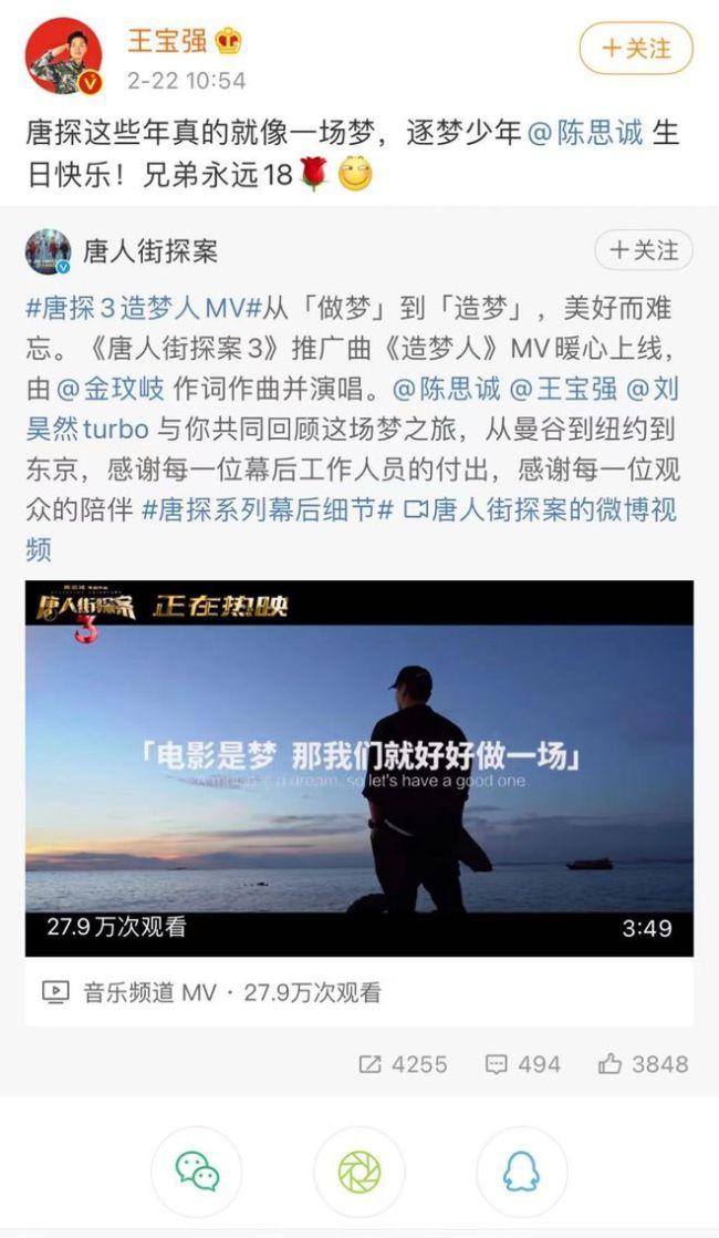 陈思诚生日王宝强送祝福 佟丽娅连续5年未发声