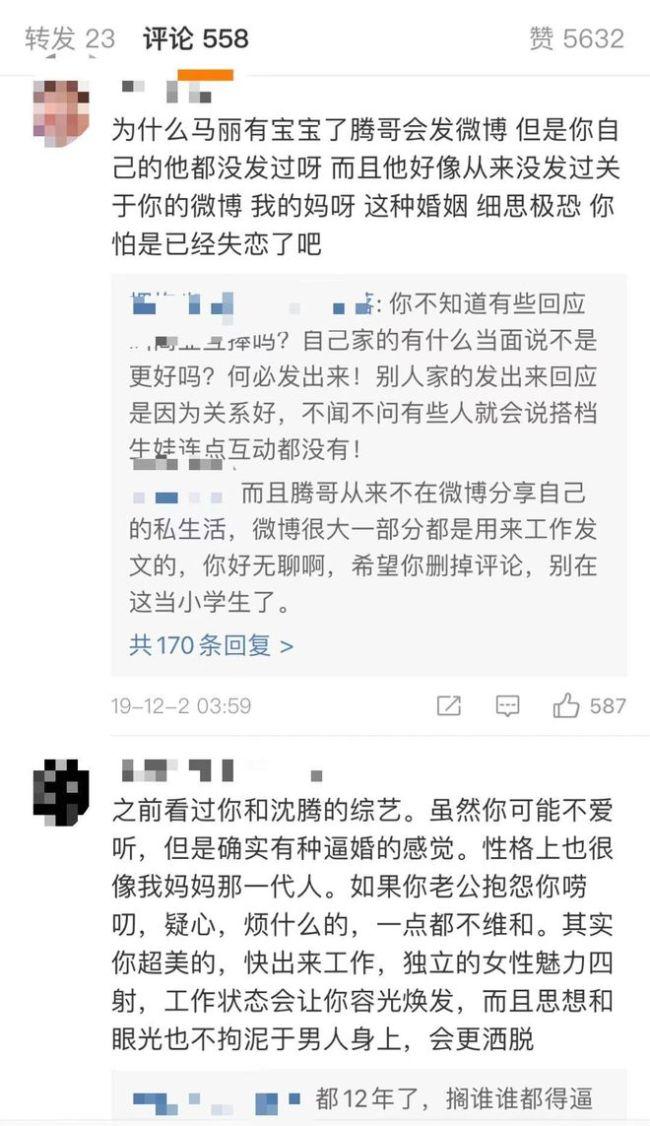 """沈腾老婆微博被""""沈腾马丽cp粉""""围攻:放过腾哥"""