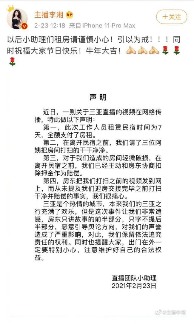 李湘否认直播退租后未打扫:网传视频系打扫前拍摄
