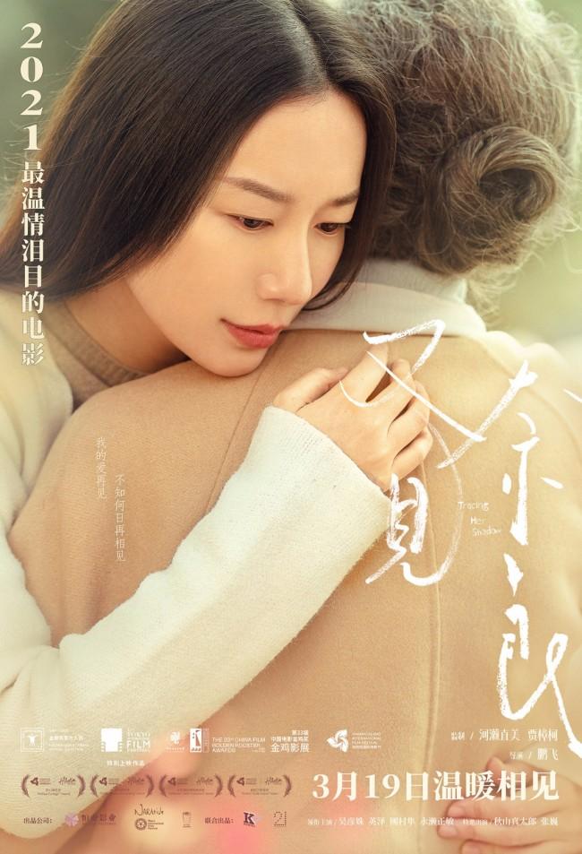 中国母亲千里寻养女 《又见奈良》3月19日温情献映