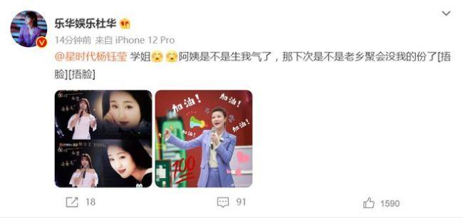 杨钰莹自曝母亲是杜华校友 称其吐槽杜华打分低