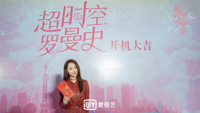 《超时空罗曼史》开机 胡一天陈钰琪演绎跨时空爱恋