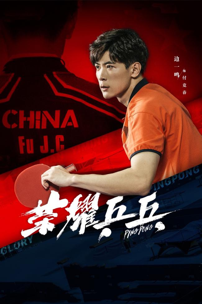 边一鸣《荣耀乒乓》开播 演绎乒乓运动员的热血人生