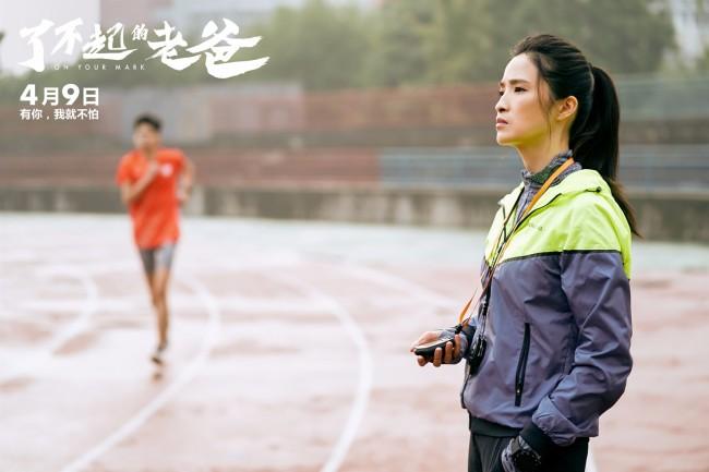 《了不起的老爸》新海报 王砚辉助张宥浩自由奔跑