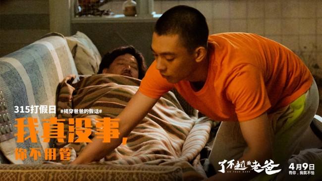《了不起的老爸》王砚辉张宥浩父子情深 揭穿谎言