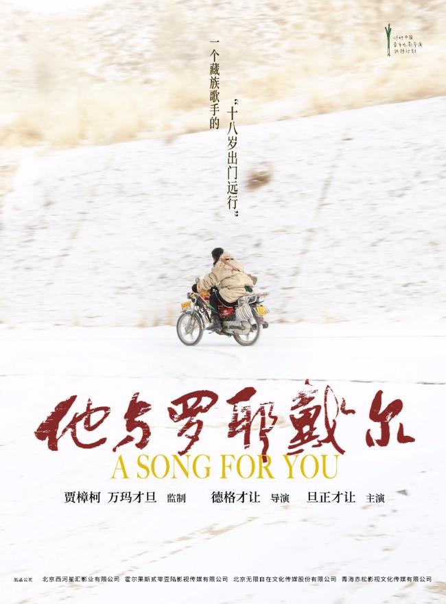 《他与罗耶戴尔》大阪亚洲电影节展映 获观众喜爱