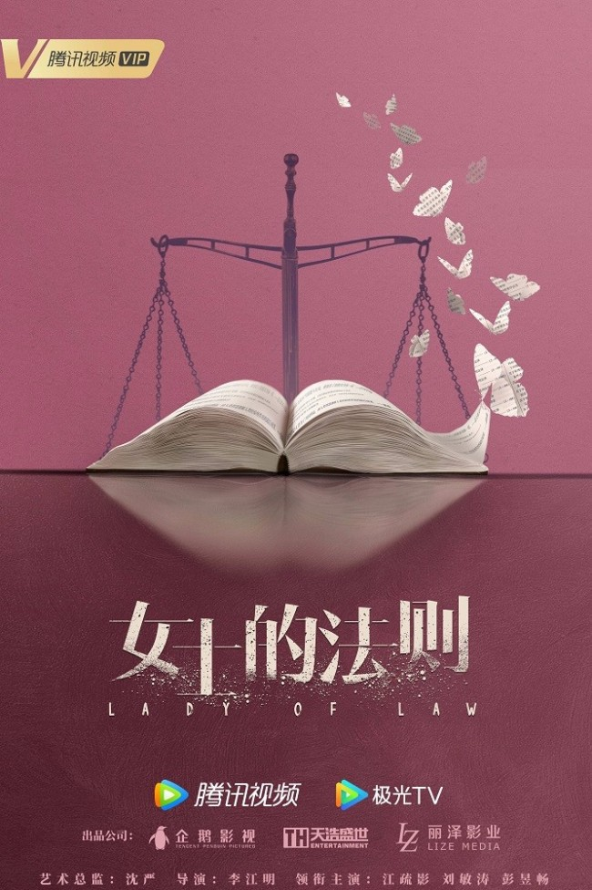 《女士的法则》江疏影刘敏涛彭昱畅王炸组合亮相
