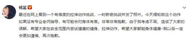 """杨幂回应挑战""""漫画腰"""":非常抱歉,我考虑不周"""