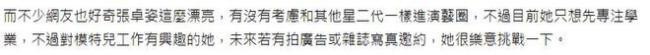 """张兆辉16岁女儿私照曝光 撞脸""""最美港姐""""李嘉欣"""
