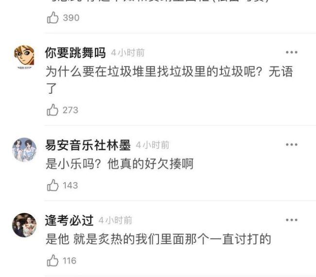 马思纯绯闻男友被曝私生活乱素质低 网友:快分手