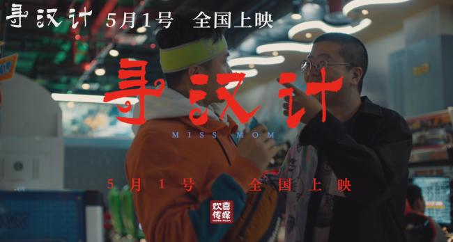 任素汐主演《寻汉计》定档5月1日 暖笑寻汉路