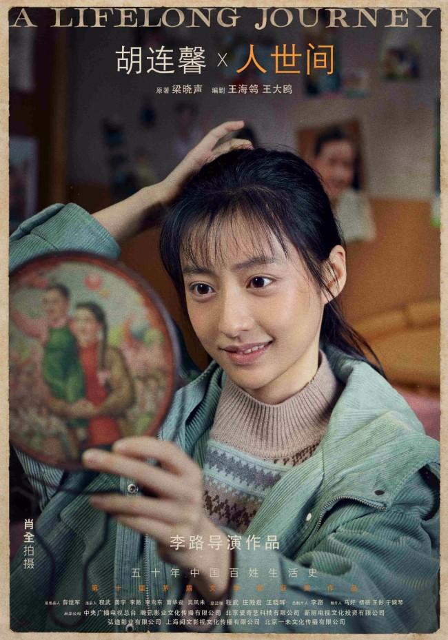 《人世间》首曝全明星阵容 雷佳音辛柏青宋佳殷桃倾情出演